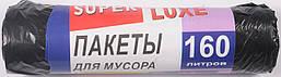 Мусорный пакет 160л(10 шт)