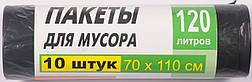 Мусорный пакет 120л(10 шт)
