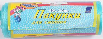 Мусорные пакеты 60 л (20 шт)