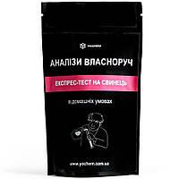 Експрес-тест(10хв) на свинець в продуктах і матеріалах YOCHEM