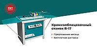 АКЦИЯ!!! Кромкооблицовочный станок R-17, Z-Group