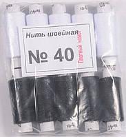 Нить швейная №40 черно-белая
