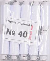 Нить швейная №40 белая