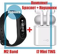 Фитнес Браслет Xiaomi Mi Band 2 + Наушники i7 Mini TWS QualityReplica Комплект