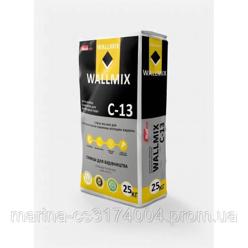 Wallmix C13 Штукатурка цементная для внутренних работ