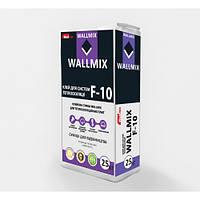 Wallmix F10 Клей для приклеивания пенополистерольных плит и  минеральной ваты