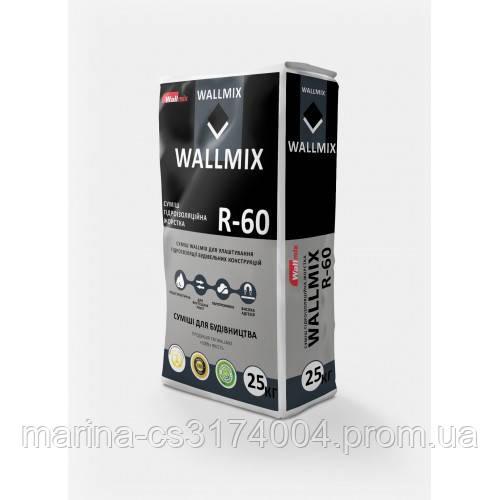 Wallmix R60 Смесь гидроизоляционная. Жёсткая