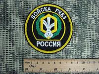 """Шеврон """"Войска РХБЗ. Россия"""""""