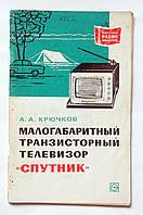 """А.Крючков """"Малогабаритный транзисторный телевизор """"Спутник"""""""