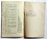 """А.Крючков """"Малогабаритный транзисторный телевизор """"Спутник"""", фото 10"""