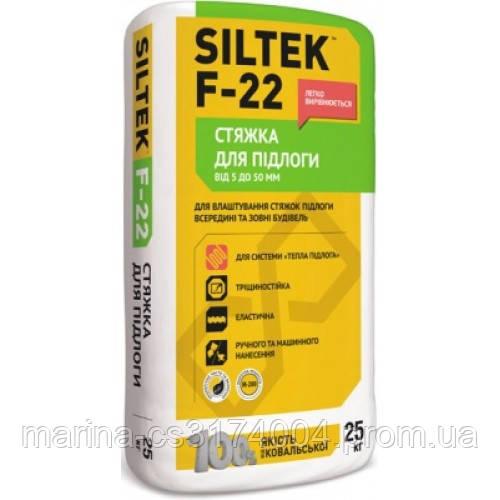 SILTEK F-22/25кг Легковирівнювальна стяжка товщиною 5 - 50 мм