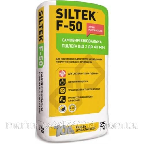 SILTEK F-50/25кг Самовирівнювальна підлога товщиною 2 - 40 мм