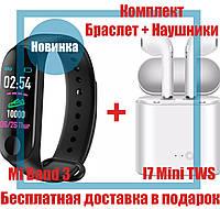 Фитнес Браслет Xiaomi Mi Band 3 + Наушники i7 Mini TWS QualityReplica Комплект