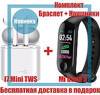 Наушники i7 Mini TWS + Фитнес Браслет Xiaomi Mi Band 3 QualityReplica Комплект