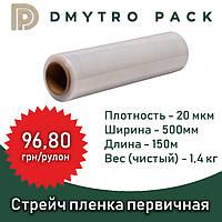 Стрейч-пленка 20 мкм*500 мм*150 м, вес 1,40 кг первичная (упаковочная)