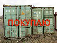 Куплю покупаем контейнер морской 3, 5, 10 тонн, 40 и 20 футов бу