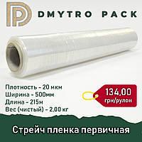 Стрейч-пленка 20 мкм*500 мм*215 м, вес 2 кг первичная (упаковочная)