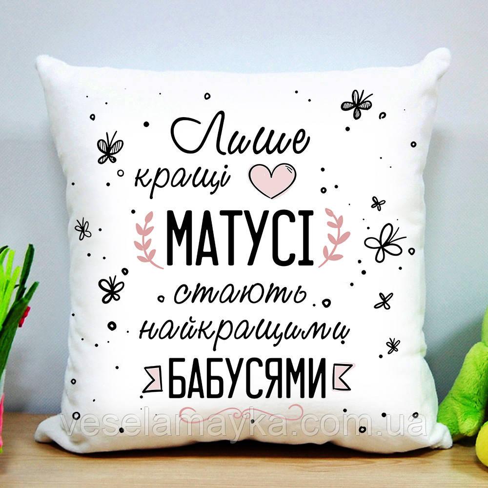 """Подушка """"Лише кращі матусі стають найкращими бабусями"""""""