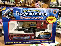 Игрушечная железная дорога с дымом