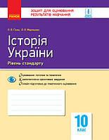 Контроль навчальних досягнення Історія України. 10 клас Рівень стандарту (Укр) Нова програма Ранок