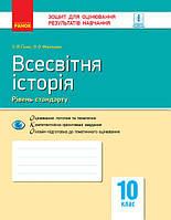 Контроль навчальних досягнення Всесвітня історія 10 клас (Укр) Нова програма Ранок