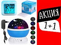 2пр. Проектор звездного неба Star Master Dream+Б.П+часы-будильник ХАМЕЛЕОН СХ 508 с подсветкой,термометром