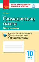 Контроль навчальних досягнень Громадянська освіта 10 клас Рівень стандарту (Укр) Нова програма Ранок