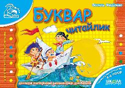 Мамина школа Буквар Читайлик Василь Федієнко