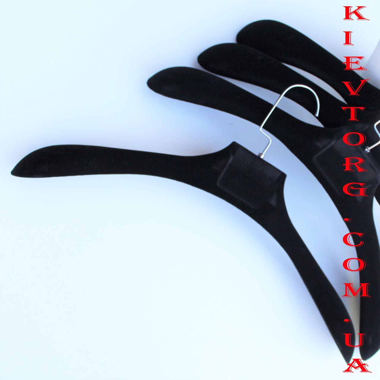 Бархатные плечики вешалки тремпеля для верхней одежды, пиджаков (флокированные, велюровые) черные, 45 см