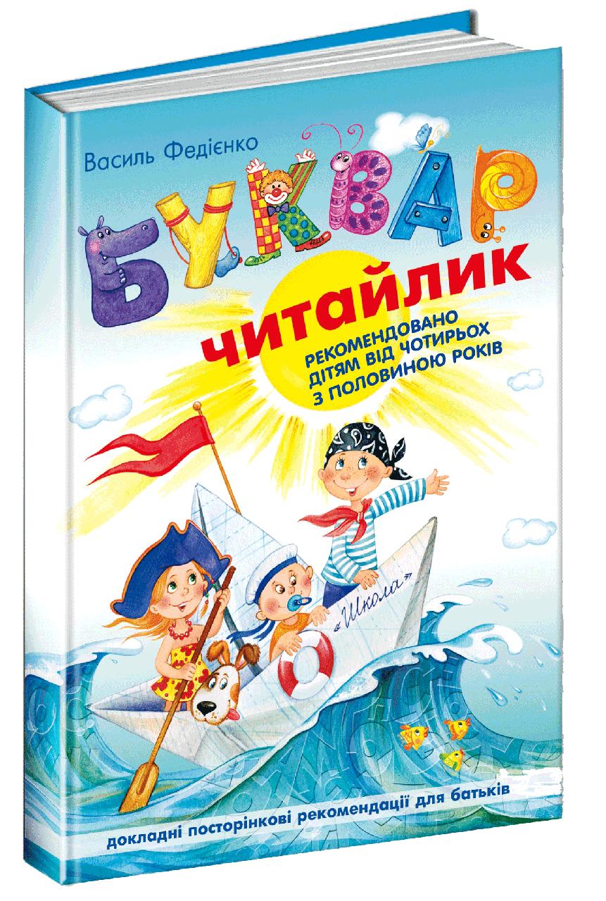 Буквар Читайлик. М'яка обкладинка. Автор Василь Федієнко