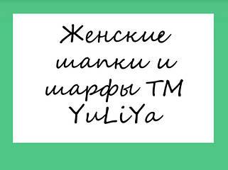 Женские шапки и шарфы ТМ YuLiYa
