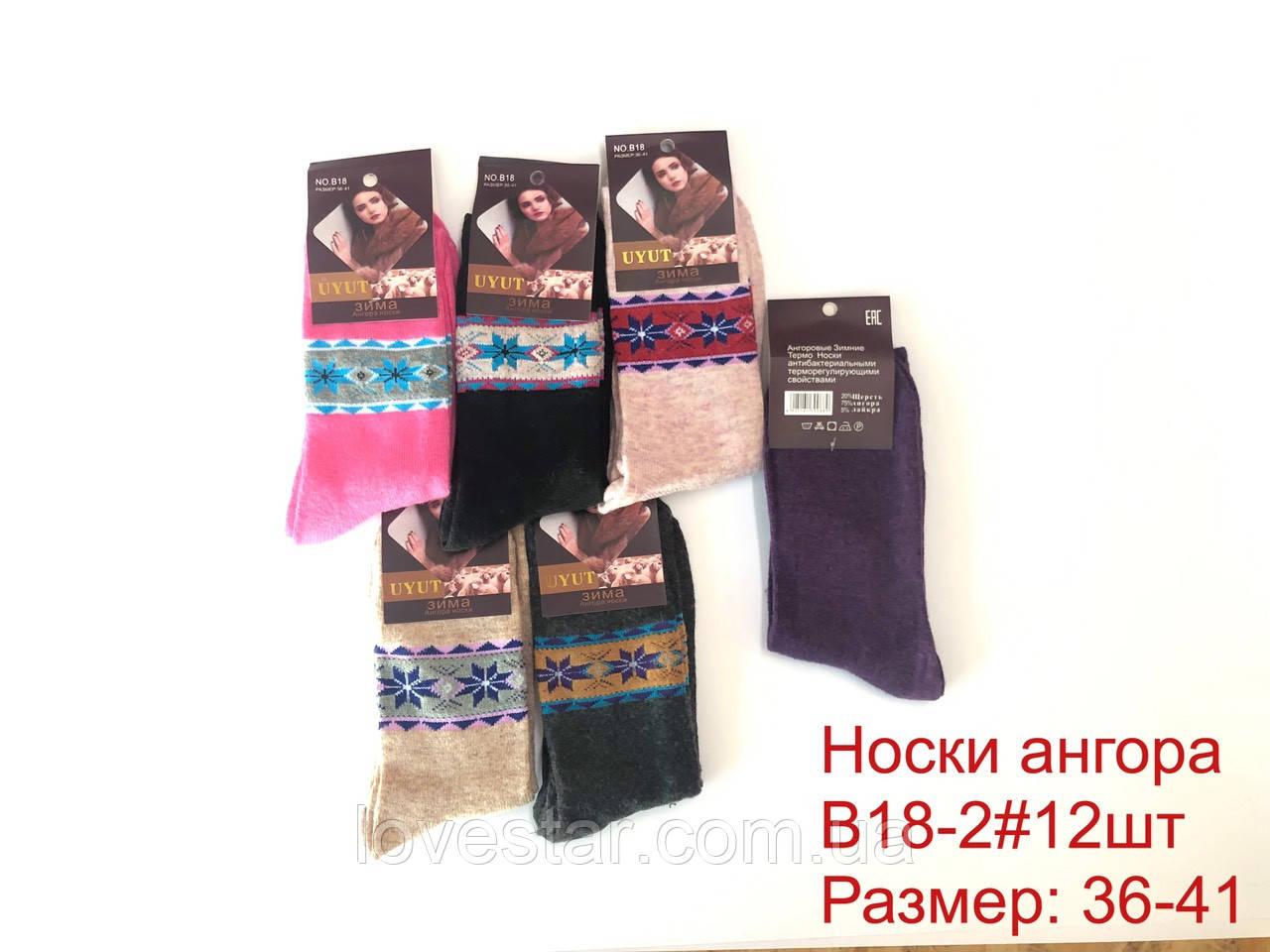 Женские Зимние Носки Ангора