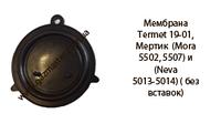 Мембрана Termet 19-01, Мертик (Mora 5502, 5507) и (Neva 5013-5014) ( без вставок)