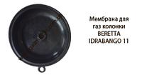 Мембрана для газ колонки BERETTA IDRABANGO 11