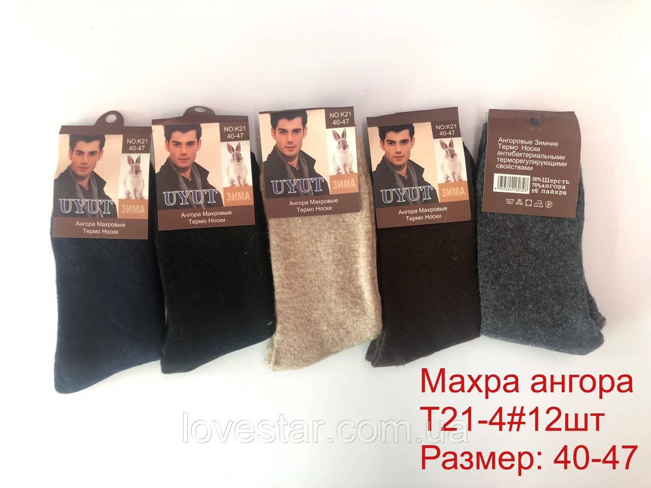 Чоловічі Зимові Шкарпетки Ангора