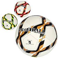 Мяч футбольный 2500-125 размер 5, ПУ1,4мм, ручная работа, 32панели, 400-420г, 3 цвета