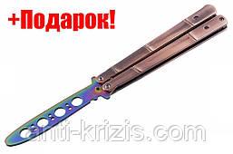 Нож балисонг тренировочный 04-B (бабочка)+подарок!