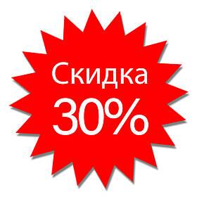 Скидка 30% на следующую покупку парфюма!