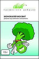 """Добриво від грибкових захворювань """"Монокалій фосфат"""", 15 г"""