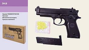 Игрушечное оружие Пистолет CYMA ZM18 металлический, фото 2