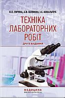 Техніка лабораторних робіт: навчальний посібник / Н.П. Гирина, А.В. Шляніна, І.С. Ковальчук. 2-е видання