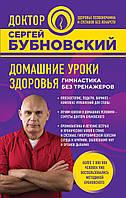 Домашние уроки здоровья. Гимнастика без тренажёров. Сергей Бубновский.