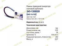 Ремень генератора СенсSens,Заз 1102 1103 Таврия Славута (L=725) зубчатый Luzar