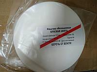 Фильтры бумажные d= 15,0 см красная лента