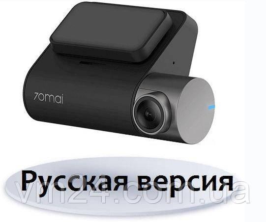 Видеорегистратор Xiaomi 70mai Smart Dash Cam Pro + Прошивка на русском языке