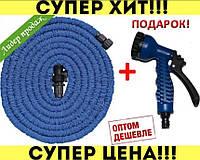 Шланг для Полива X-Hose на 37.5 метров + Распылитель в ПОДАРОК, растяжной шланг, шланг MagicHOSE Акция