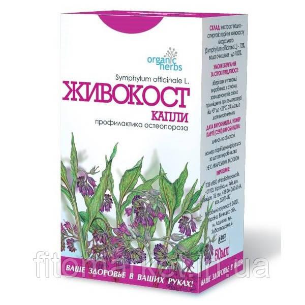 Краплі Organic Herbs Живокіст 50мл