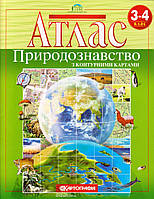 """Атлас """"Природознавство"""" с контурными картами 3-4 класс"""