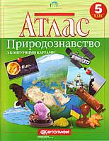 """Атлас """"Природознавство"""" с контурными картами 5 класс"""