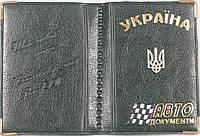 Обложка на водительские документы «Украина» мини формата цвет зелёный